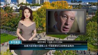 加拿大驻华新大使刚上任 中国:立即释放孟晚舟