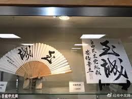 日本文化学中国 安倍的座右铭出自儒家经典