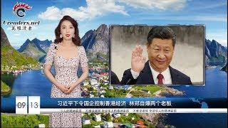 习近平下令国企控制香港经济  林郑自爆两个老板