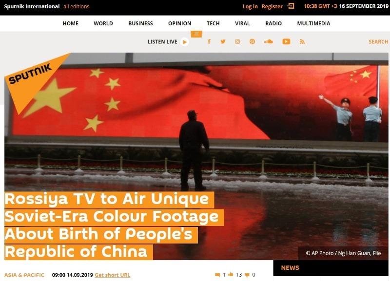 俄罗斯首次播放新中国成立彩色纪录片