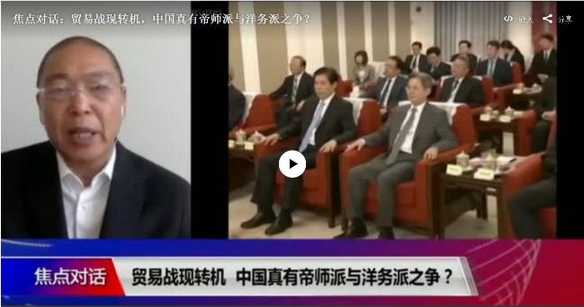 焦点:贸易战,中国真有帝师派与洋务派之争?