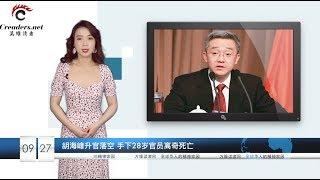 胡海峰升官落空 手下28岁官员离奇死亡