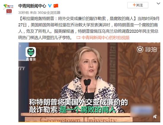 希拉里轰川普:腐败的商人 把外交变成廉价敲诈