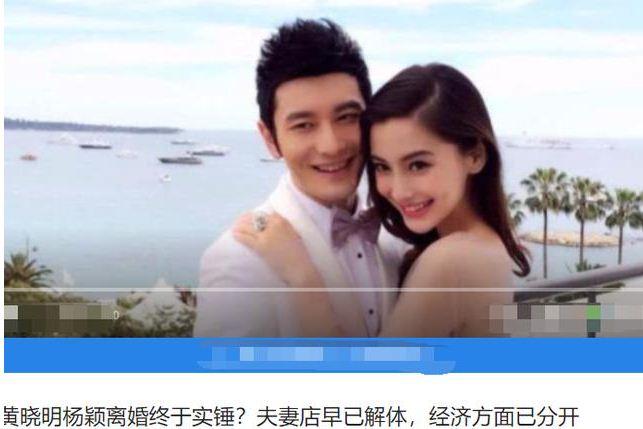 黄晓明杨颖离婚终于有了实锤?夫妻店状况堪忧