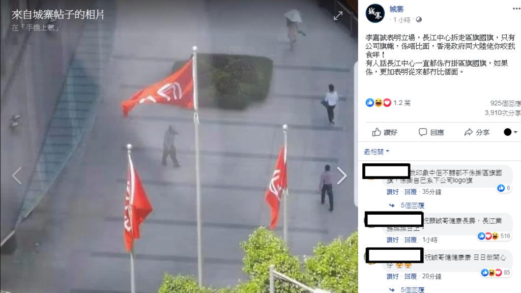 网上传言指,长江集团没有挂区旗及国旗,是不给面子的做法。