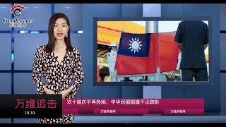 中华民国呢?只有3.6%的台湾人认同自己是中国人