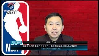 """中国球迷昨天集体""""大反水"""":中共紧急叫停"""