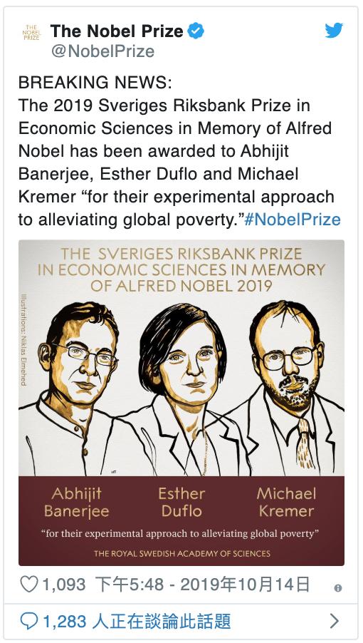 就在刚刚 诺贝尔经济学奖揭晓 美法3学者获殊荣