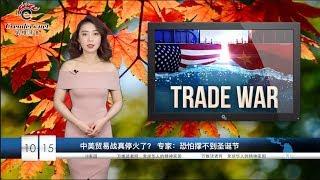 中美贸易战真停火了? 专家:恐怕撑不到圣诞节