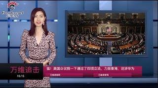 猛!美国众议院一下通过了针对中共的四项法案