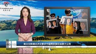 中国购买美农产品难言之隐 众议院决议力挺加国