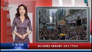 《香港法案》全票过了,北京急了