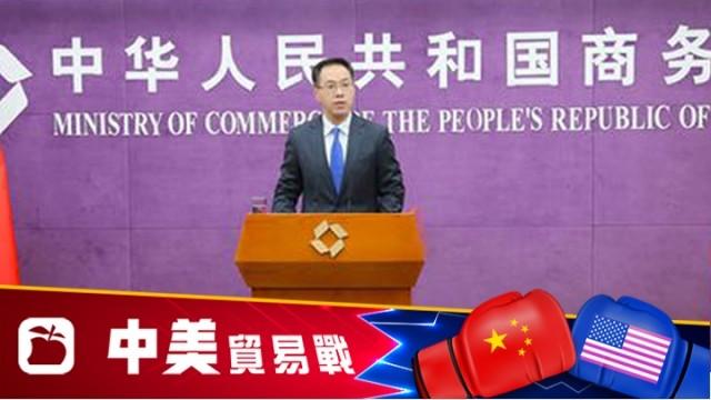 中国商务部:双方正加紧磋商 争取落实协议文本