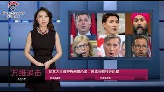 加拿大大选种族问题凸显,恐成长期社会问题