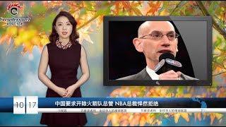 中国要求开除火箭队总管 NBA总裁悍然拒绝