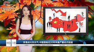 贸易战大伤元气 中国面临30年来最严重经济困境