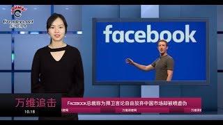 扎克伯格:为捍卫言论自由放弃中国市场 结果意外