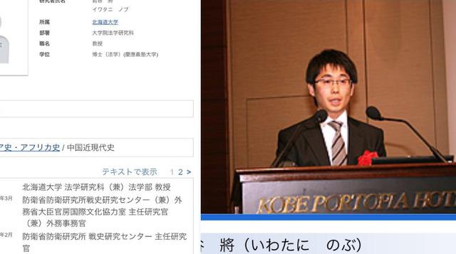 日本网友认为,遭中国逮捕的人,应该就是北海道法学部教授岩谷将。翻自youtakanashi.com