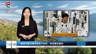 香港示威本周末或有大动作,林郑要来硬的