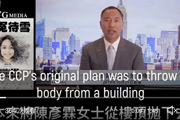 郭文贵爆料陈彦霖是被杀 火化时警方戒严