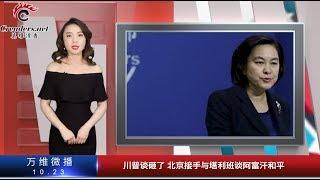 中国抓一日本人  安倍向王岐山要解释