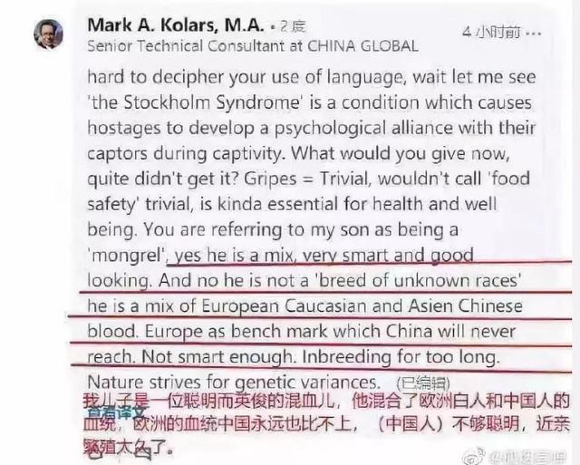 """骂完中国人,这么快就""""道歉""""了?"""