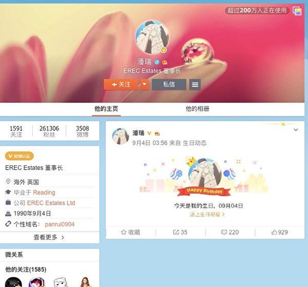 SOHO中国负责人潘石屹,其大儿子潘瑞也清空微博。(网页截图)