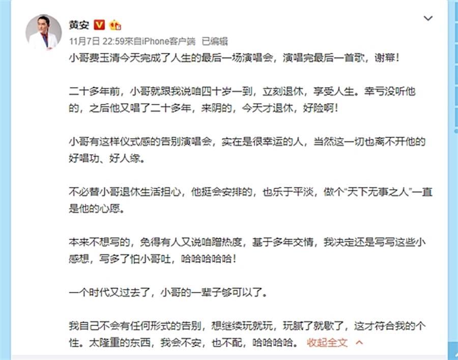黄安透露小哥20多年前就说过要退休。(图/翻摄自黄安微博)