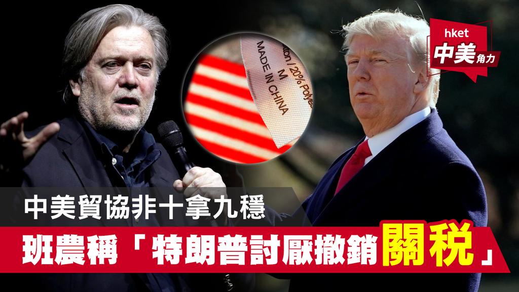 【中美贸易战】美国总统特朗普前任军师、估计目前对政策仍有特定影响力的班农更直言,「没有人会比特朗普更讨厌撤除关税」。
