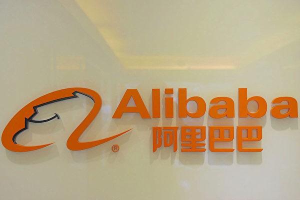 传阿里巴巴拟11月底在香港上市