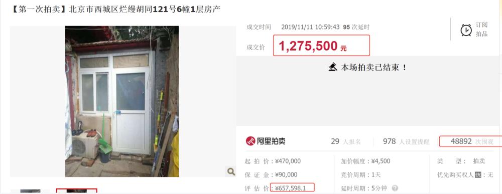 """北京5平米小平房127万成交后 都说这是""""捡漏"""""""
