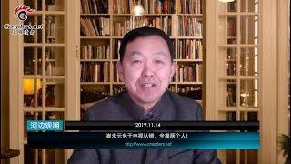 崔永元免于电视认罪 全靠两个人