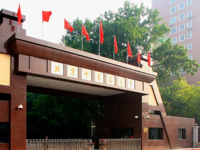 中国8所中医院校遭世界名录除名 官方回应