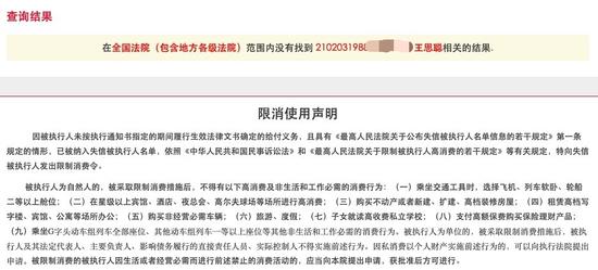 王思聪被取消限制消费令