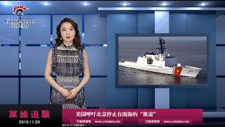 """又出招了?美国呼吁北京停止在南海的""""欺凌"""""""