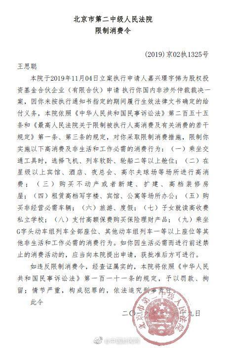王思聪再被限制消费 此前曾被取消限制消费令