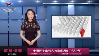 """中国科研渗透真惊人 美国参院调查 """"千人计划"""""""