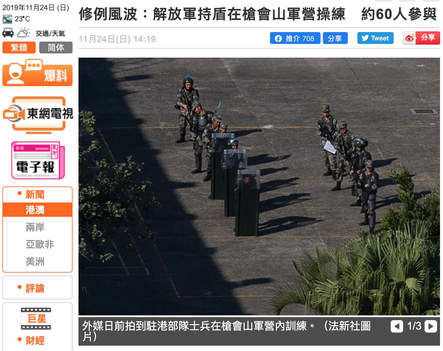 港媒:解放军持盾于枪会山军营操练 约六十人参与_图1-1