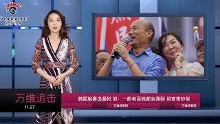 韩国瑜妻逃漏税  辩称:一般老百姓都会遇到