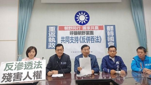 《反并吞法》草案 意图消灭中华民国可处死
