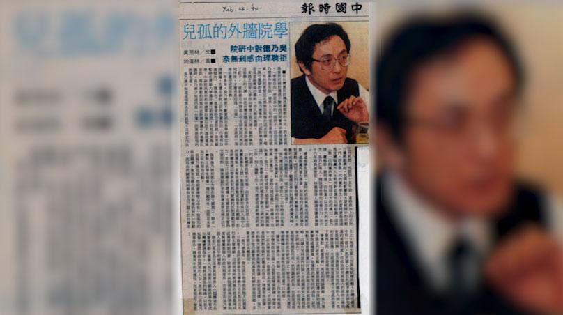 吴怡农阵营拿出剪报,父亲吴乃德当年遭中研院拒聘。(截图自网路)