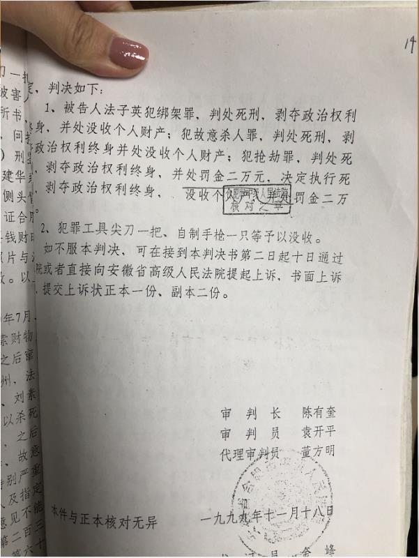法子英死刑判决书全文披露:杀人后肢解藏尸冰柜