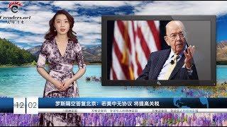 罗斯隔空答复北京:若美中无协议 将提高关税