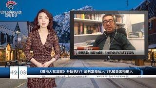 香港法案开始执行?亲共富商被美国拒绝入境