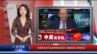 川普称大选后再签贸易协议 美商务部长罗斯回应