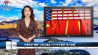 """中美贸谈""""期限""""之前无重启 今年中国是大输家"""