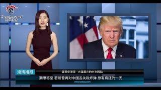 """期限将至!如果川普再对中国丢""""关税炸弹"""""""