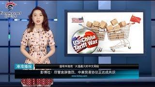 彭博社:尽管言辞激烈,中美贸易协议正达成共识