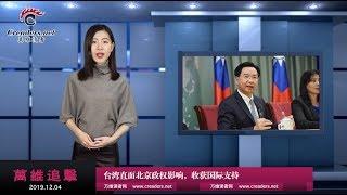 台湾直面北京政权影响,没想到竟收获国际支持