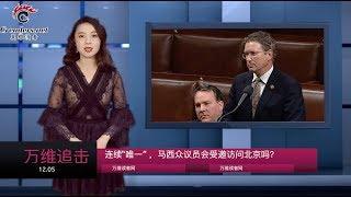 """连续""""唯一"""" ,马西众议员会受邀访问北京吗?"""